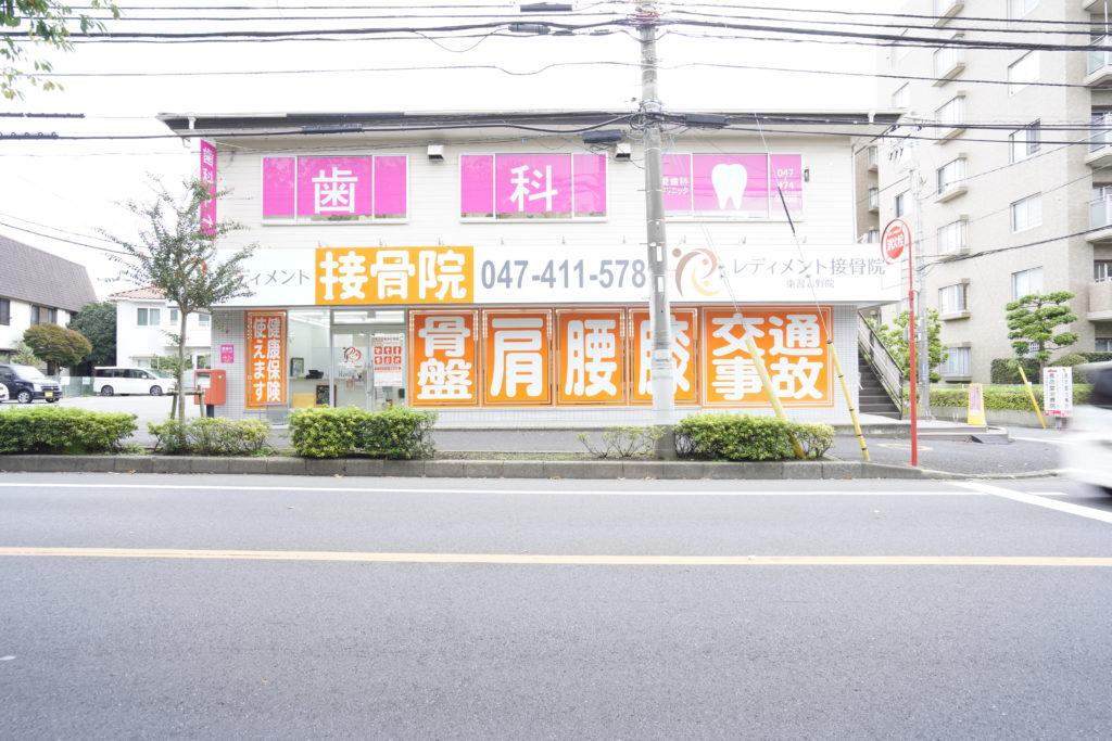 東習志野5丁目・愛歯科クリニック