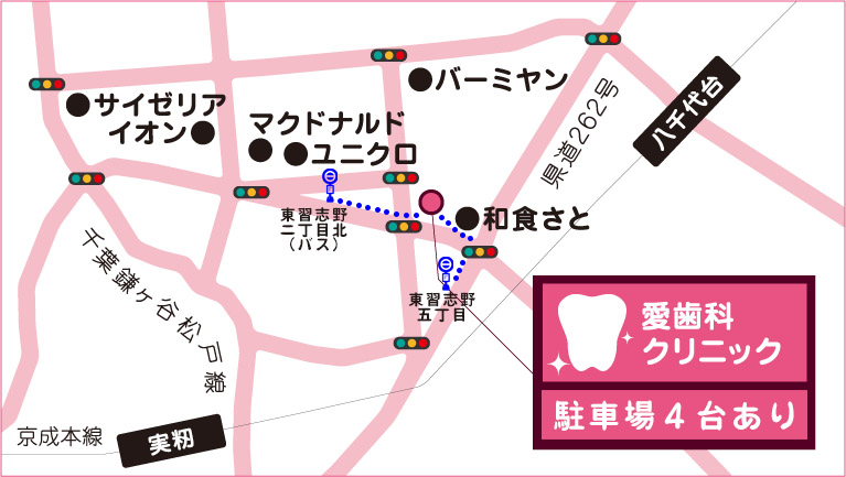 八千代台・実籾 愛歯科クリニックイラストマップ
