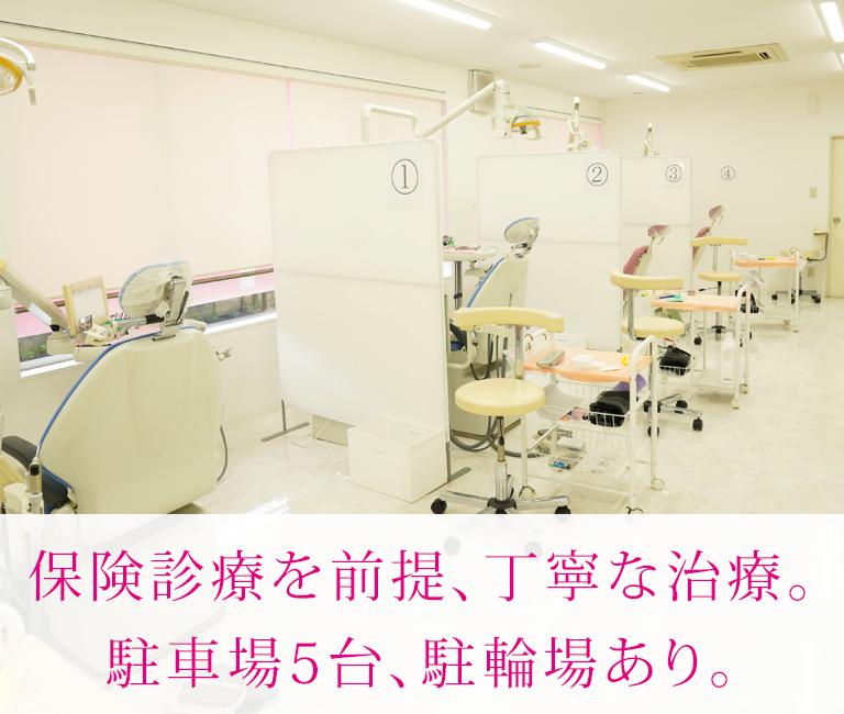 実籾・八千代台の愛歯科クリニック